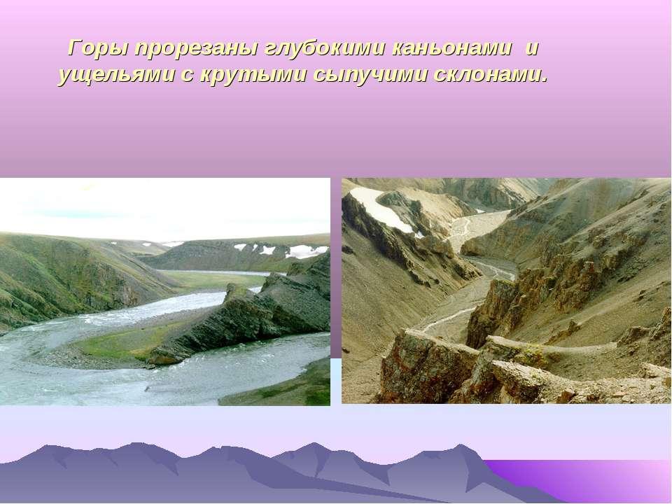 Горы прорезаны глубокими каньонами и ущельями с крутыми сыпучими склонами.
