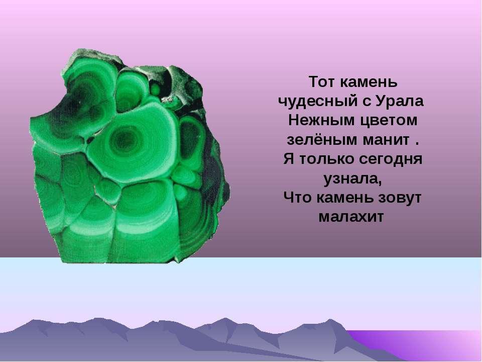 Тот камень чудесный с Урала Нежным цветом зелёным манит . Я только сегодня уз...