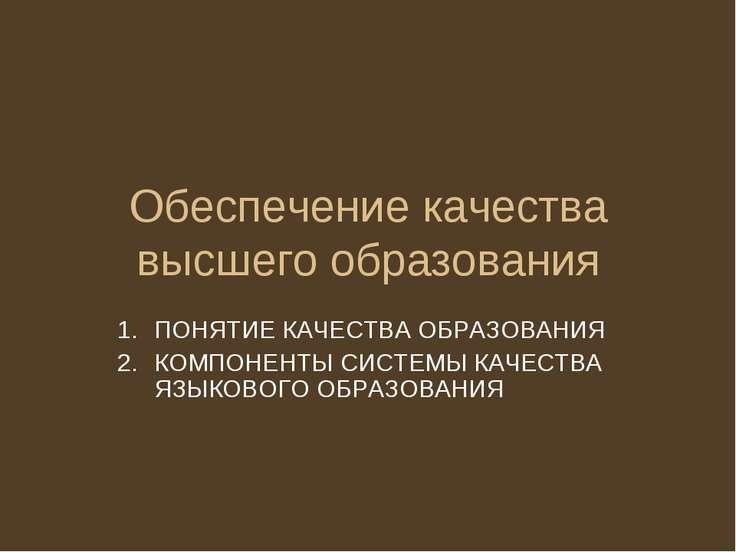 Обеспечение качества высшего образования ПОНЯТИЕ КАЧЕСТВА ОБРАЗОВАНИЯ КОМПОНЕ...
