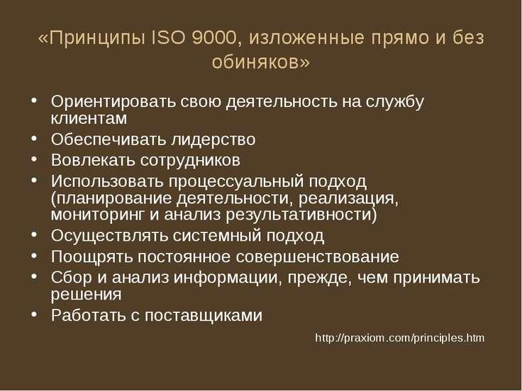 «Принципы ISO 9000, изложенные прямо и без обиняков» Ориентировать свою деяте...