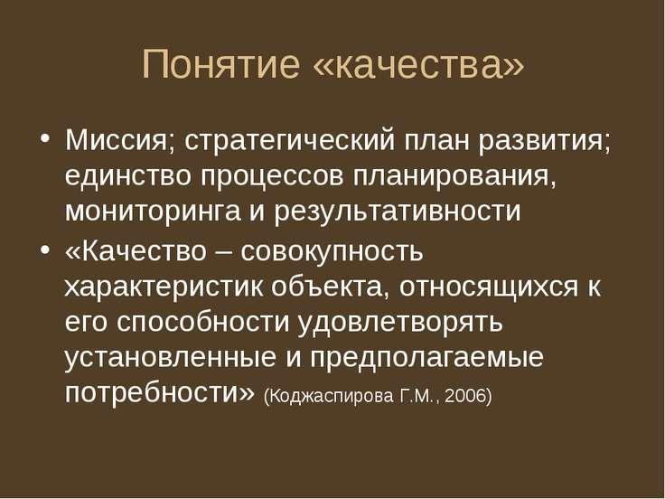 Понятие «качества» Миссия; стратегический план развития; единство процессов п...