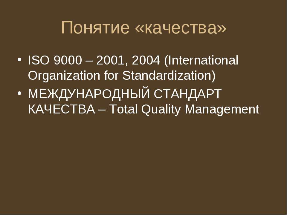 Понятие «качества» ISO 9000 – 2001, 2004 (International Organization for Stan...