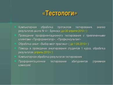 «Тестологи» Компьютерная обработка протоколов тестирования, анализ результато...