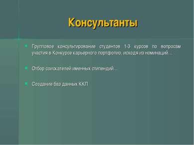 Консультанты Групповое консультирование студентов 1-3 курсов по вопросам учас...