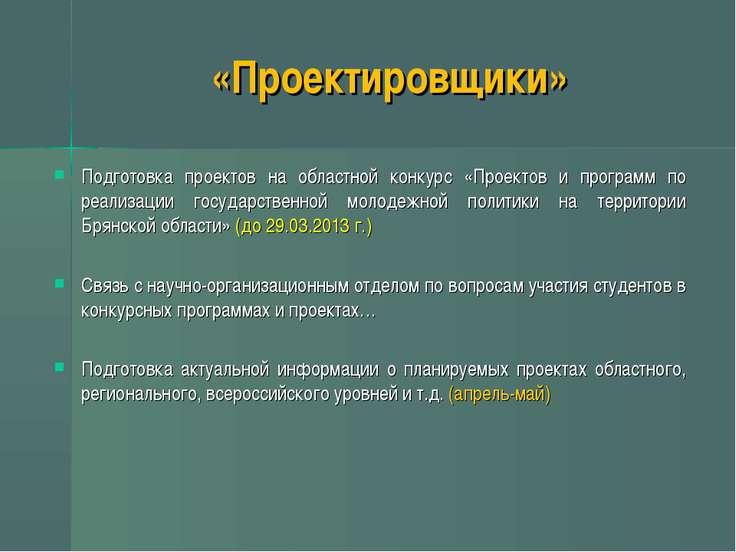 «Проектировщики» Подготовка проектов на областной конкурс «Проектов и програм...