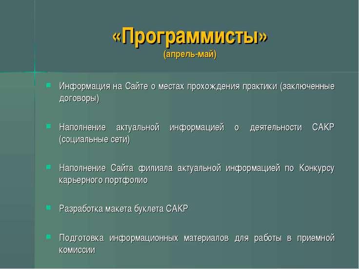 «Программисты» (апрель-май) Информация на Сайте о местах прохождения практики...