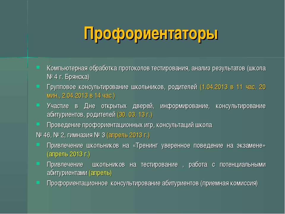 Профориентаторы Компьютерная обработка протоколов тестирования, анализ резуль...