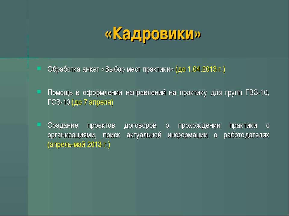 «Кадровики» Обработка анкет «Выбор мест практики» (до 1.04.2013 г.) Помощь в ...