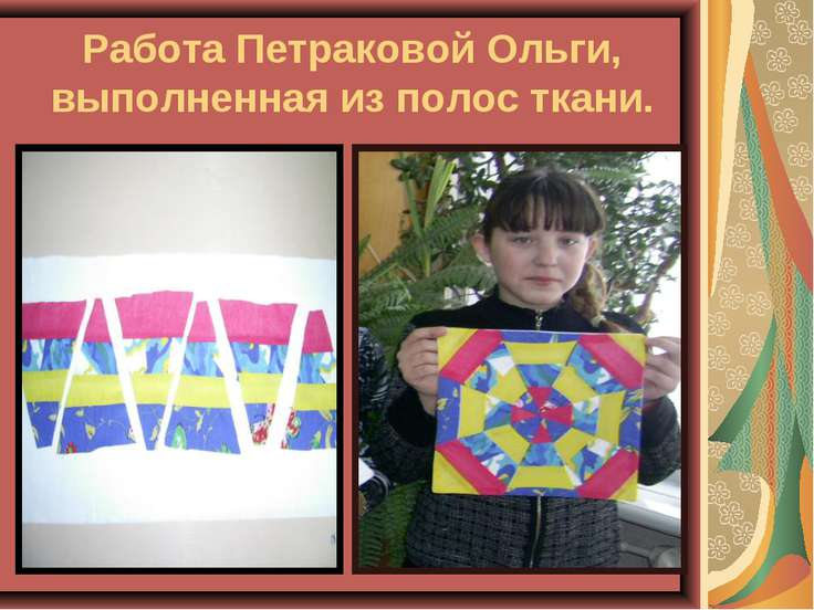 Работа Петраковой Ольги, выполненная из полос ткани.