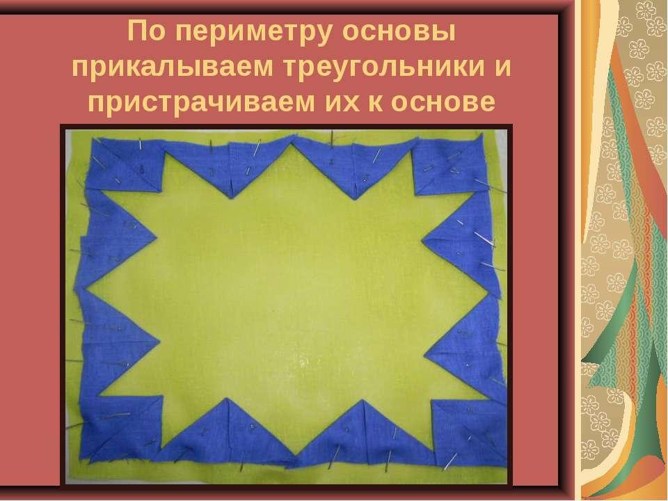 По периметру основы прикалываем треугольники и пристрачиваем их к основе
