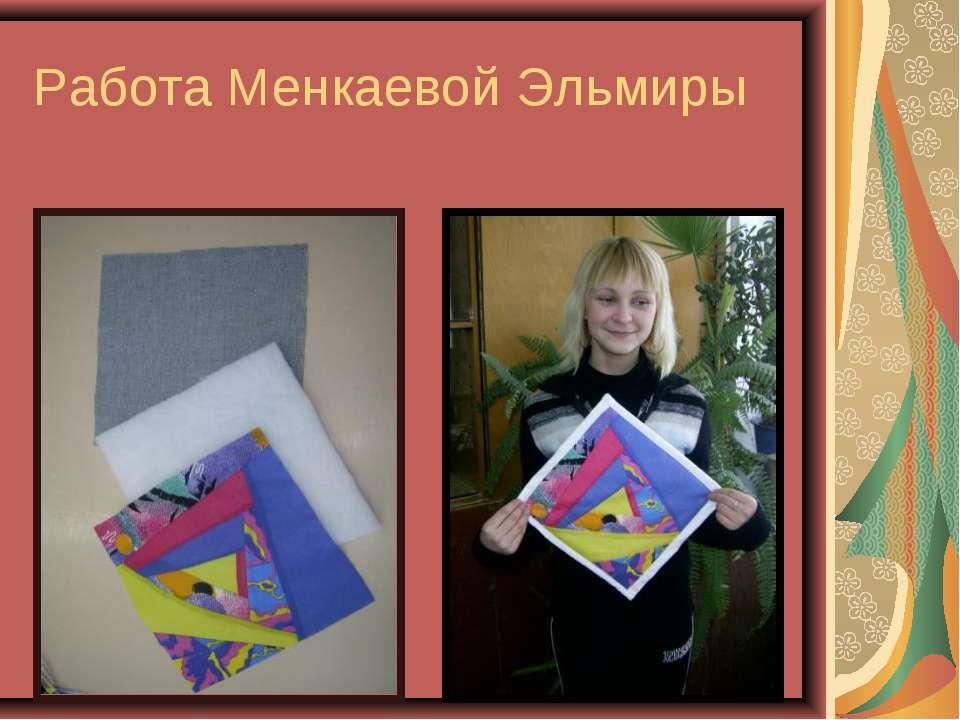Работа Менкаевой Эльмиры