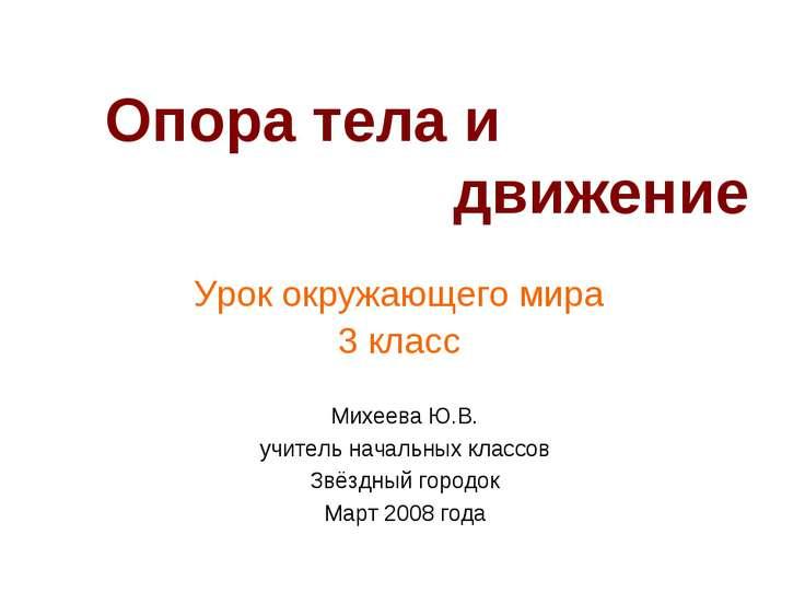 Опора тела и движение Урок окружающего мира 3 класс Михеева Ю.В. учитель нача...