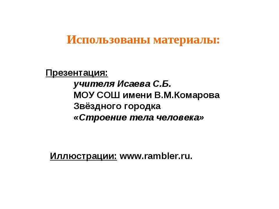 Использованы материалы: Презентация: учителя Исаева С.Б. МОУ СОШ имени В.М.Ко...