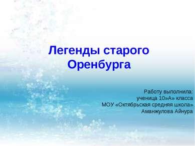 Легенды старого Оренбурга Работу выполнила: ученица 10»А» класса МОУ «Октябрь...