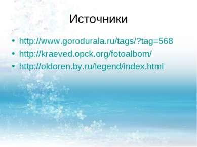 Источники http://www.gorodurala.ru/tags/?tag=568 http://kraeved.opck.org/foto...