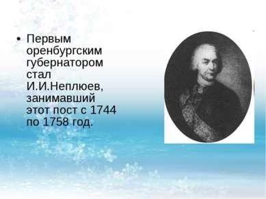 Первым оренбургским губернатором стал И.И.Неплюев, занимавший этот пост с 174...