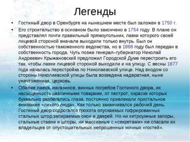 Легенды Гостиный двор в Оренбурге на нынешнем месте был заложен в 1750 г. Его...