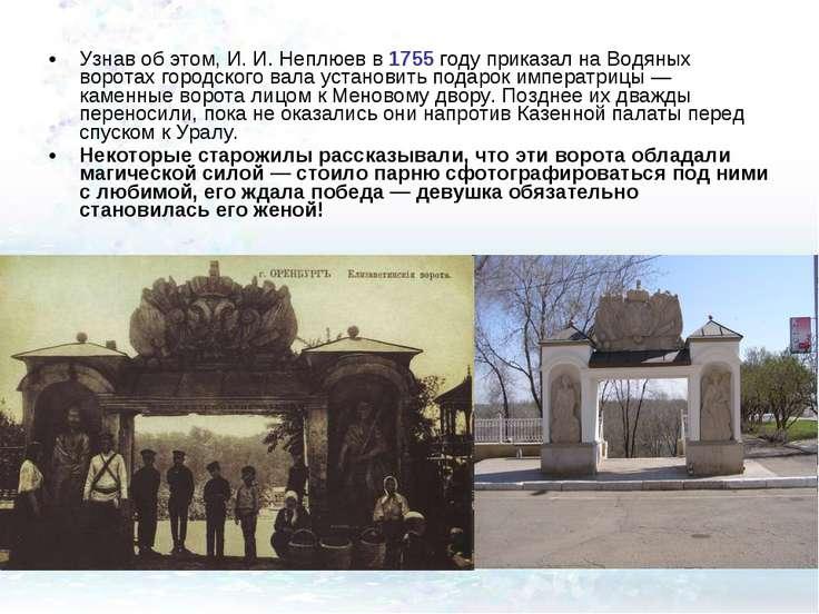 Узнав об этом, И. И. Неплюев в 1755 году приказал на Водяных воротах городско...