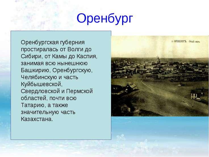 Оренбург В течение более чем двух веков Оренбург был центром освоения Южного ...