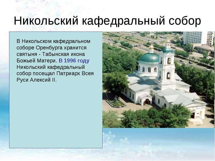 Никольский кафедральный собор Никольская церковь в казачьем Форштадте была по...