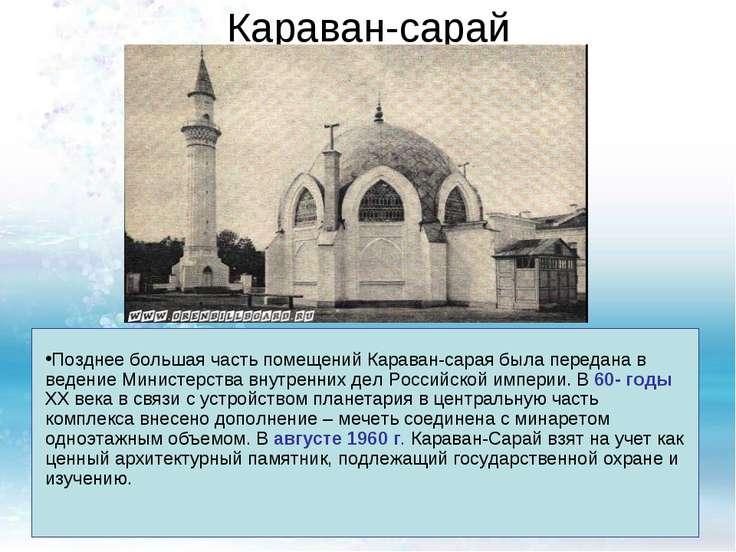 Караван-сарай Караван-сарай - на многих тюркских языках означает караванный д...