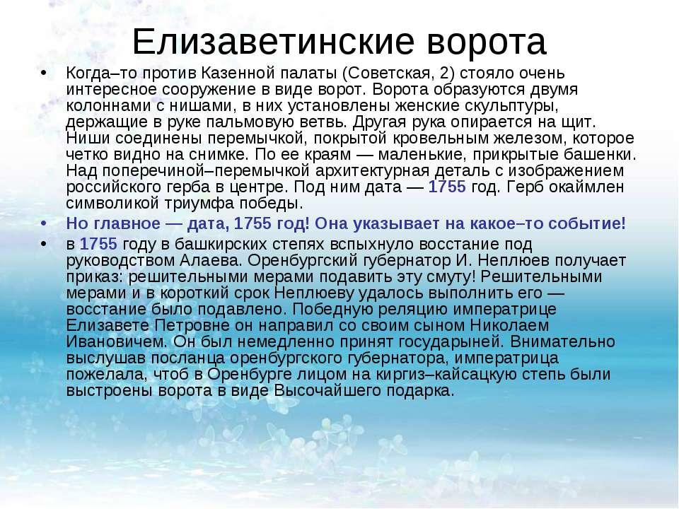 Елизаветинские ворота Когда–то против Казенной палаты (Советская, 2) стояло о...