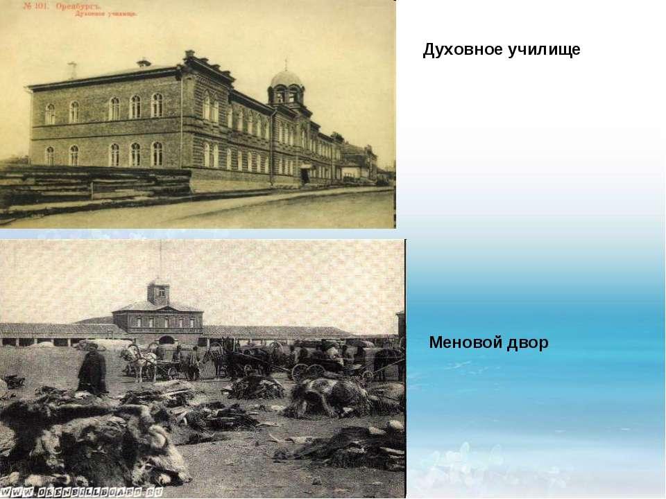 Духовное училище Меновой двор