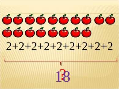 2+2+2+2+2+2+2+2+2 ? 18