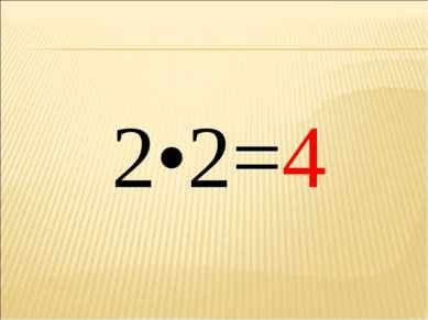 2•2=4