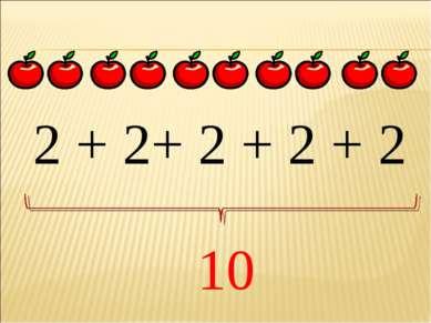 2 + 2+ 2 + 2 + 2 10