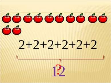2+2+2+2+2+2 ? 12