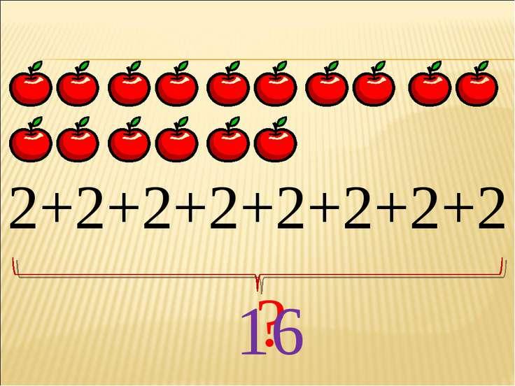 2+2+2+2+2+2+2+2 ? 16