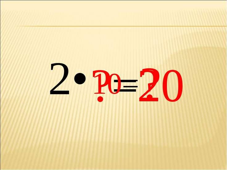2• ?= ? 10= 20