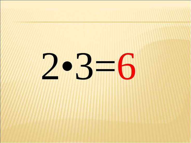 2•3=6