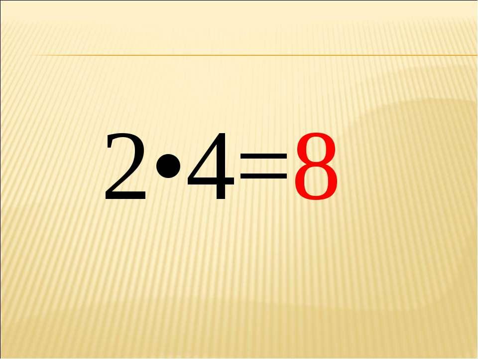 2•4=8
