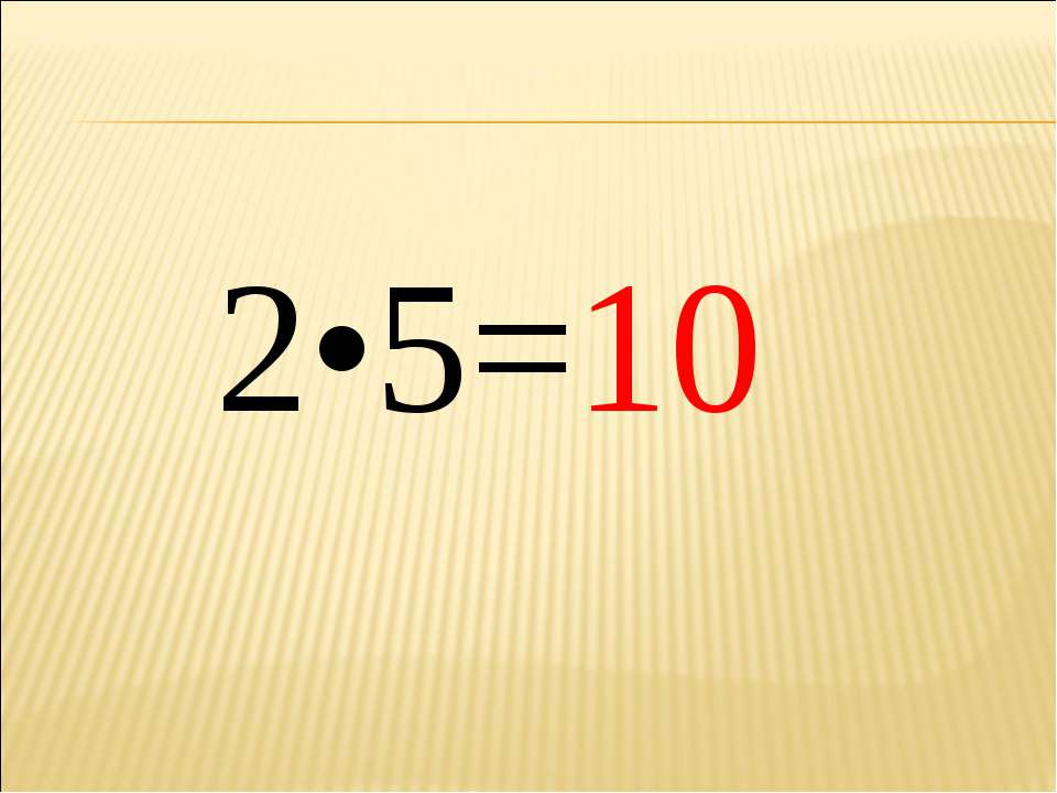 2•5=10