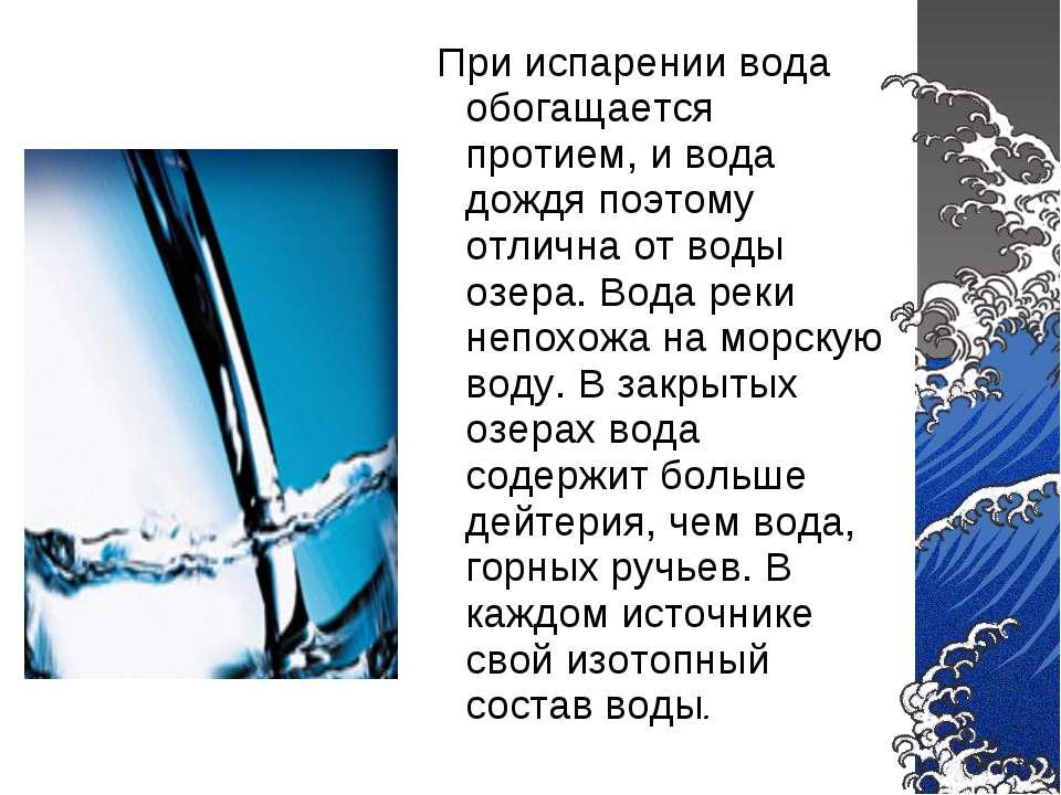 При испарении вода обогащается протием, и вода дождя поэтому отлична от воды ...