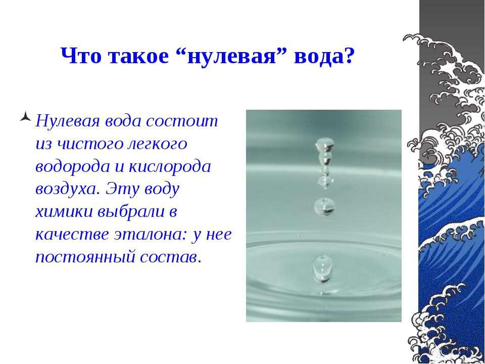 """Что такое """"нулевая"""" вода? Нулевая вода состоит из чистого легкого водорода и ..."""