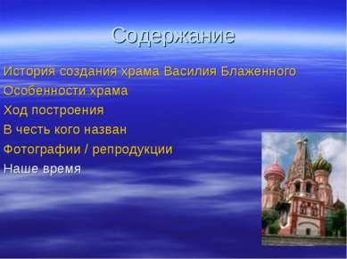 Содержание История создания храма Василия Блаженного Особенности храма Ход по...
