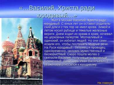 «…Василий, Христа ради юродивый…» ...Жил в Москве Василий, Христа ради юродив...