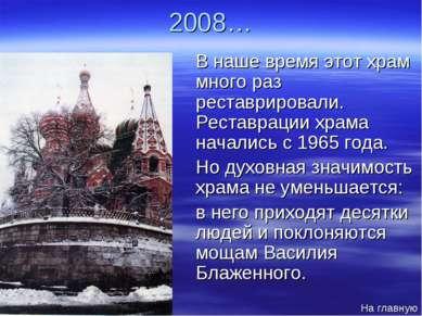 2008… В наше время этот храм много раз реставрировали. Реставрации храма нача...