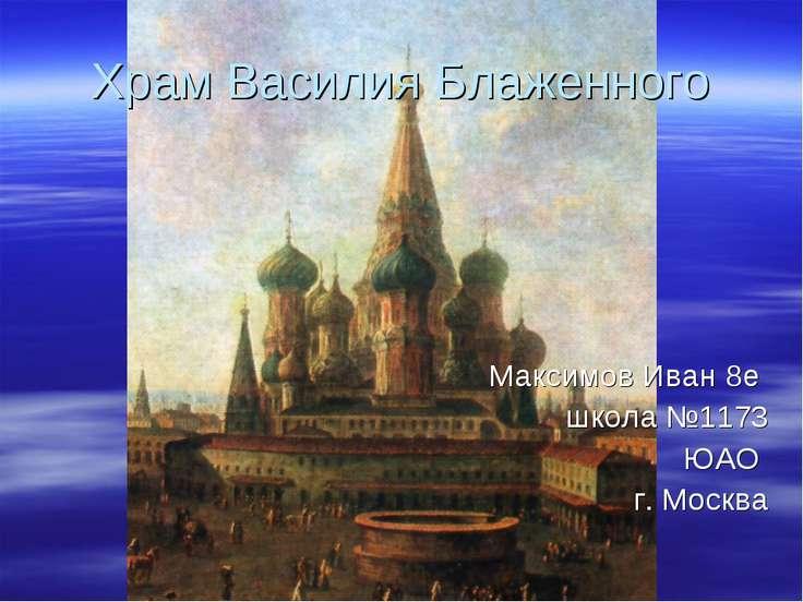 Храм Василия Блаженного Максимов Иван 8е школа №1173 ЮАО г. Москва