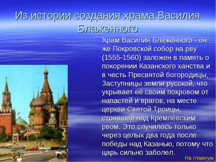 Из истории создания храма Василия Блаженного Храм Василия Блаженного - он же ...