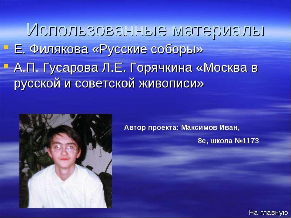 Использованные материалы Е. Филякова «Русские соборы» А.П. Гусарова Л.Е. Горя...