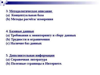 3. Методологическое описание (а) Концептуальная база (b) Методы расчёта/ изме...