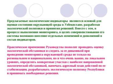 Предлагаемые экологические индикаторы являются основой для оценки состояния о...