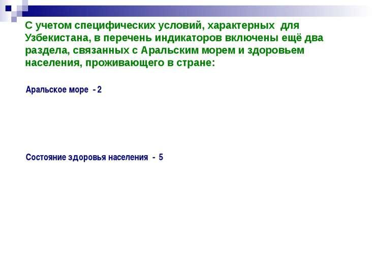 С учетом специфических условий, характерных для Узбекистана, в перечень индик...