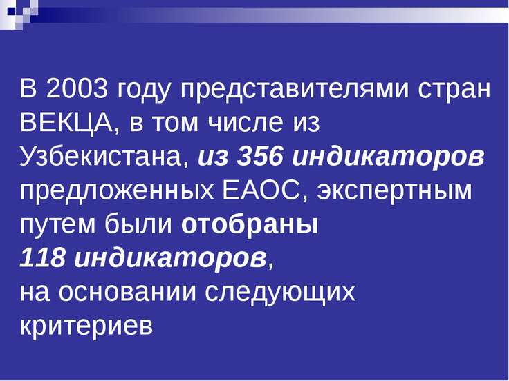 В 2003 году представителями стран ВЕКЦА, в том числе из Узбекистана, из 356 и...