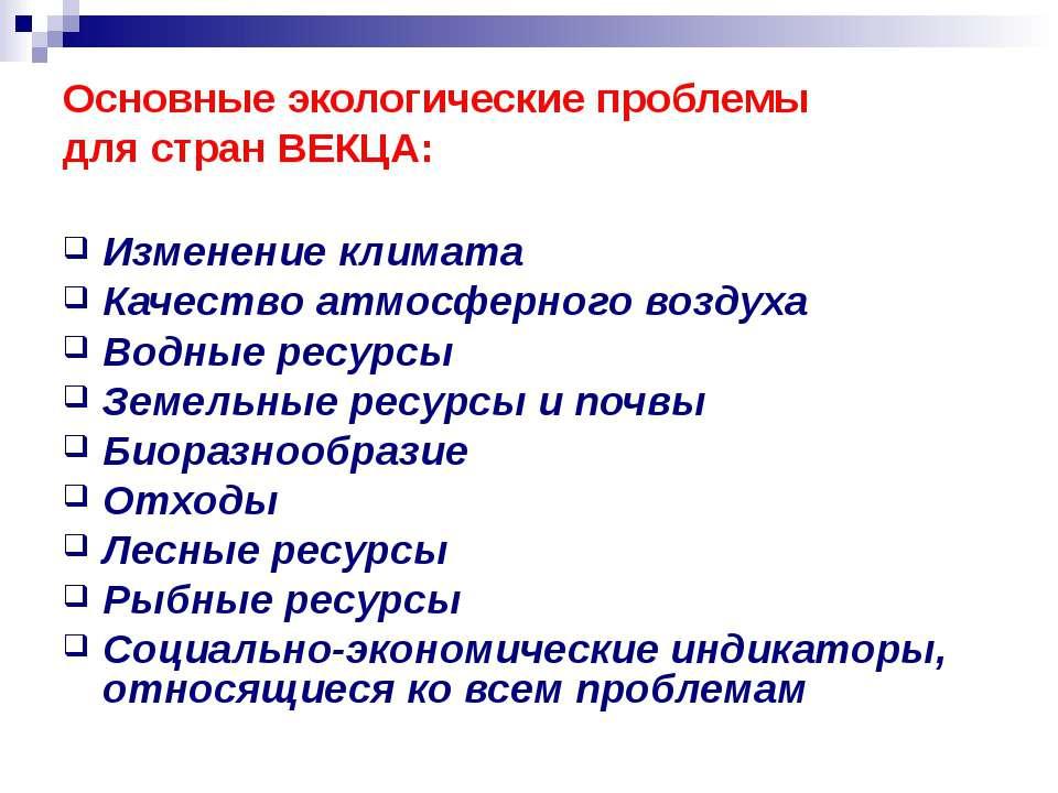 Основные экологические проблемы для стран ВЕКЦА: Изменение климата Качество а...