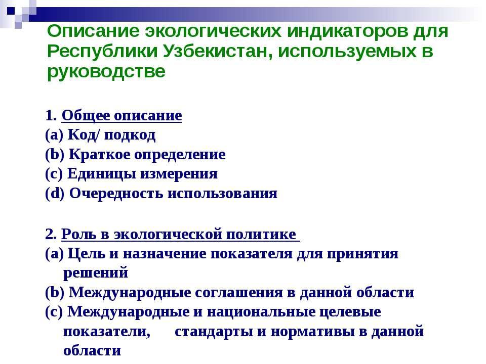 Описание экологических индикаторов для Республики Узбекистан, используемых в ...
